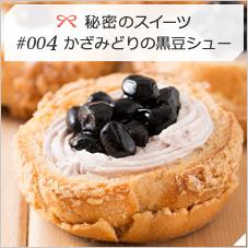 秘密のスイーツ #004 かざみどりの黒豆シュー