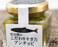 天然塩で熟成発酵アンチョビ