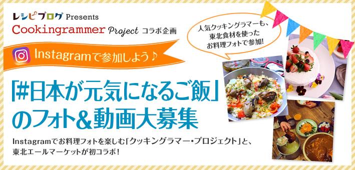 レシピブログ Presents Cookingrammer Project コラボ企画 Instagramで参加しよう♪ 「#日本が元気になるご飯」のフォト&動画大募集 Instagramでお料理フォトを楽しむ「クッキングラマー・プロジェクト」と、東北エールマーケットが初コラボ! 人気クッキングラマーも、東北食材を使ったお料理フォトで参加!
