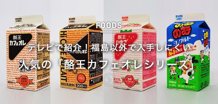 8月20日テレビで紹介!福島以外では入手しにくい人気の「酪王カフェオレシリーズ」