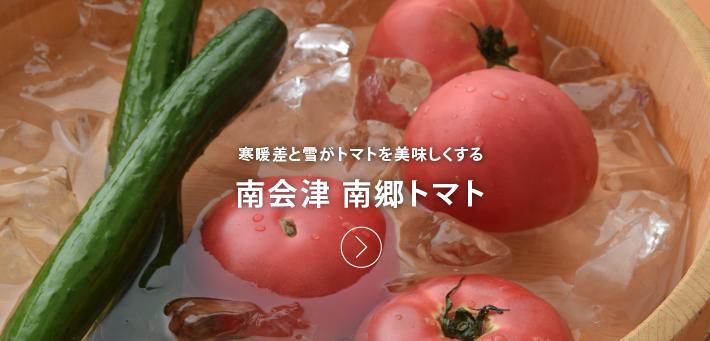 50年以上の歴史を誇る南京トマト