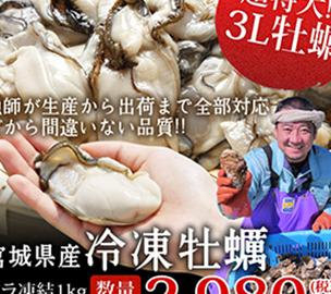 特大3L宮城牡蠣