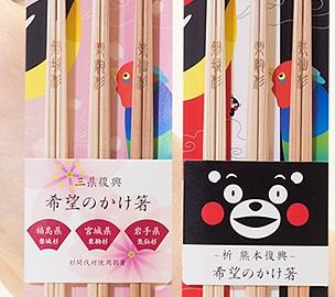 希望のかけ箸 桜花・熊本セット