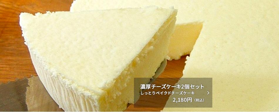 濃厚チーズケーキ2個セット しっとりベイクドチーズケーキ 2,180円(税込)