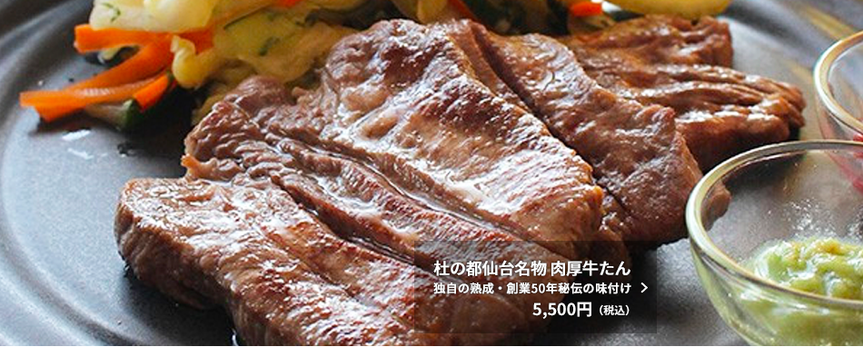 杜の都仙台名物 肉厚牛たん 独自の熟成・創業50年秘伝の味付け 5,500円(税込)