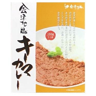 会津地鶏キーマカレー