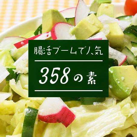 腸活ブームで人気「358」の素