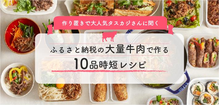 ふるさと納税の大量牛肉で作る10品時短レシピ