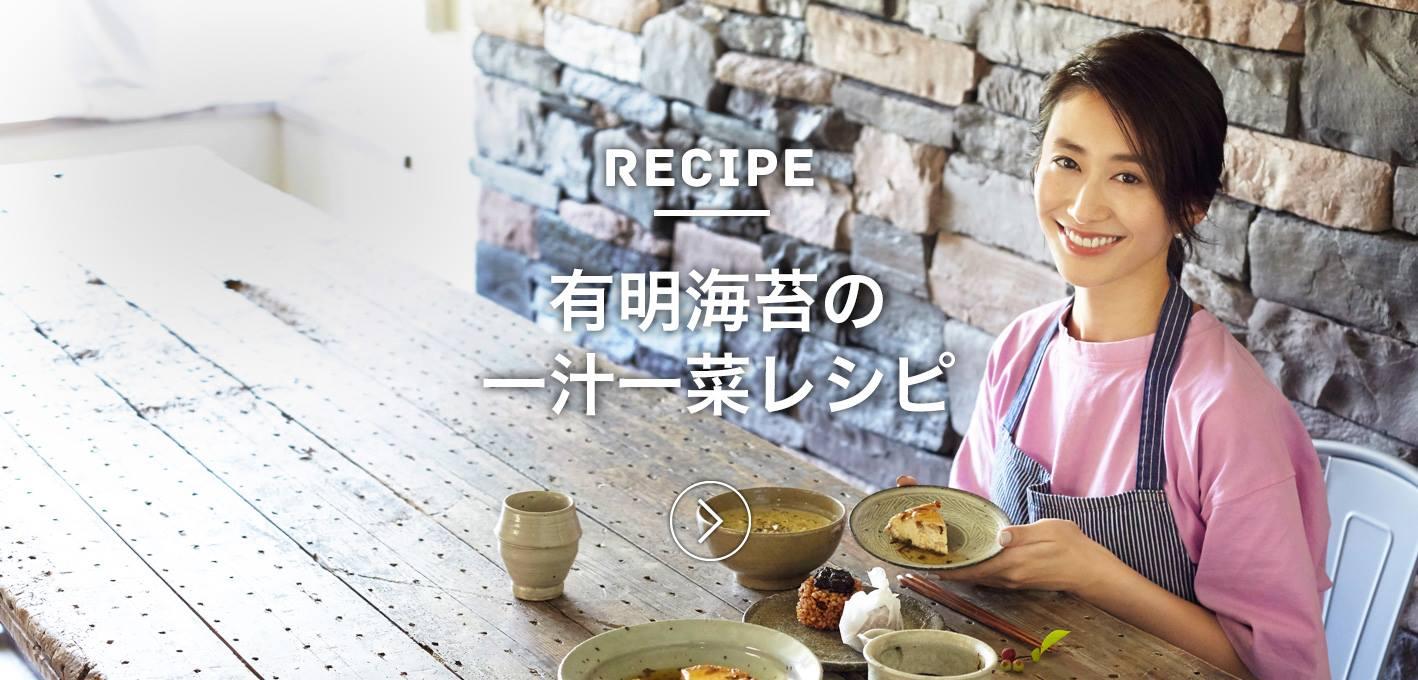 有明海苔の一汁一菜レシピ