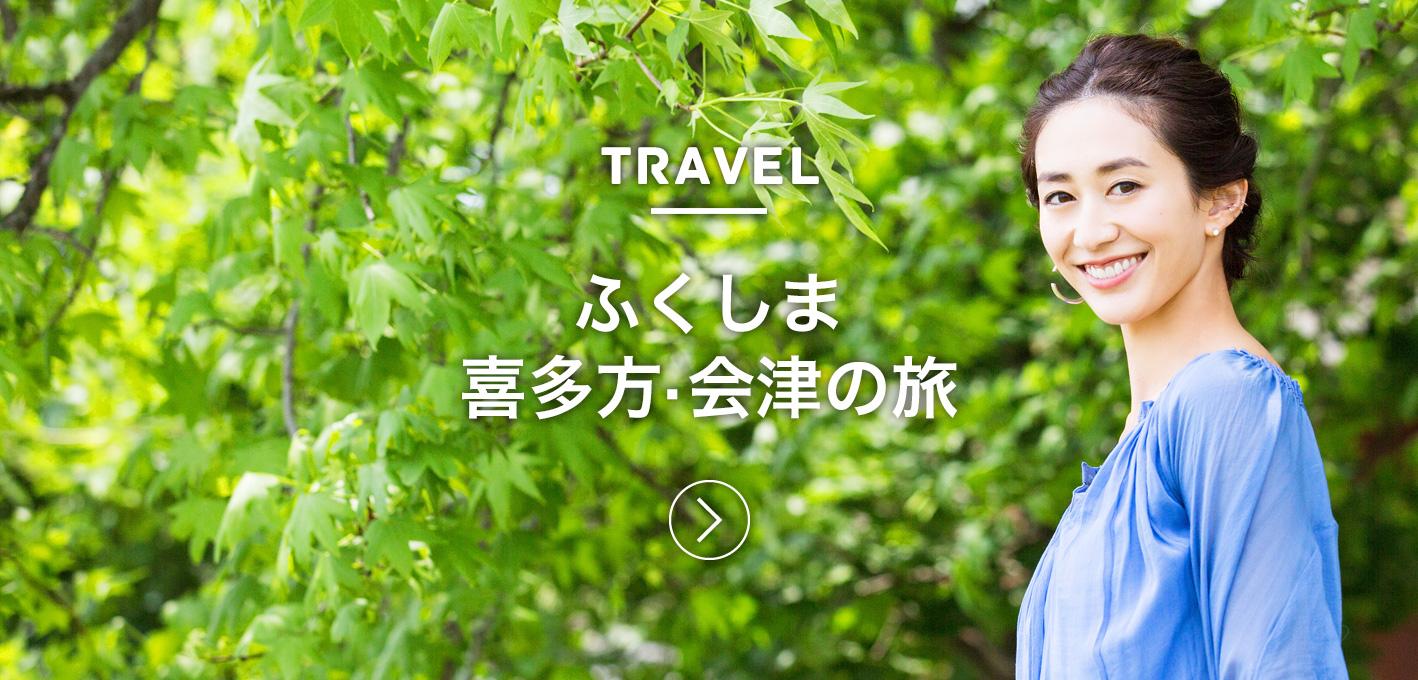 ふくしま 喜多方・会津の旅