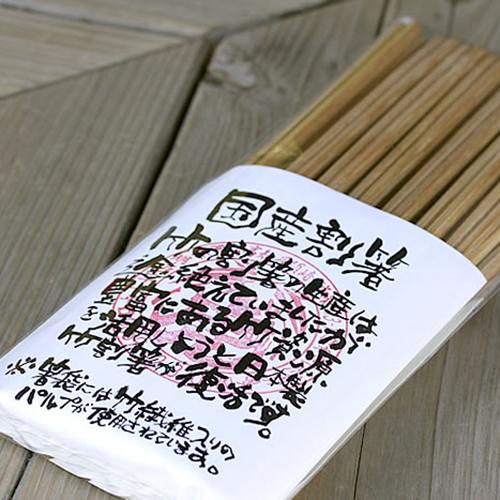 竹割箸で里山を応援の写真