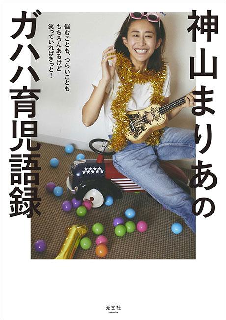 本のカバー写真:神山まりあのガハハ育児語録