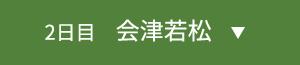 2日目 会津若松