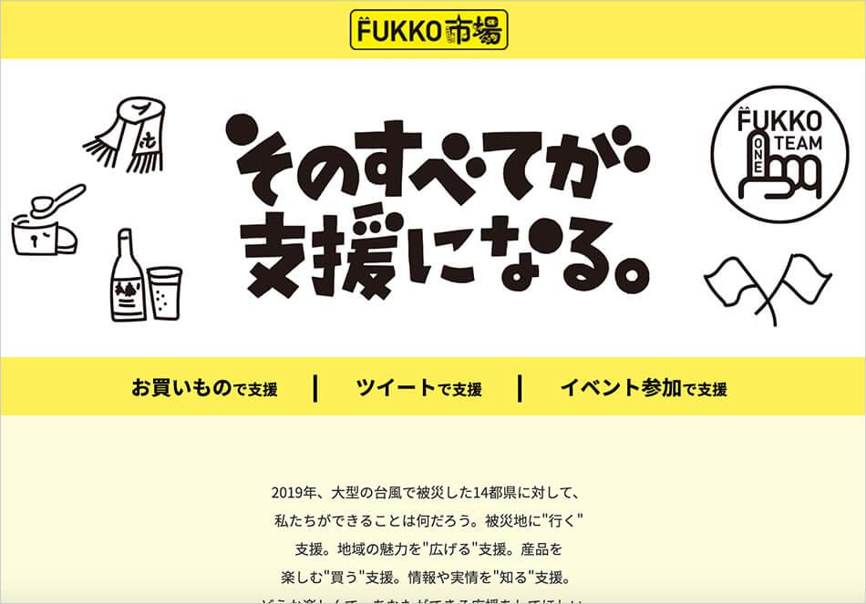 エールマーケット FUKKO市場 そのすべてが支援になる。