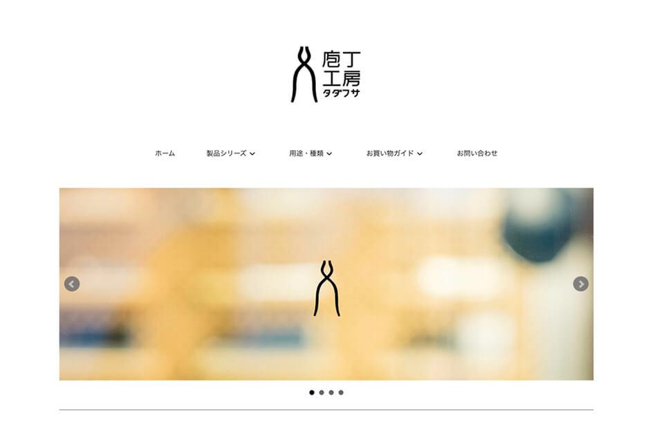 燕三条のWEBサイト