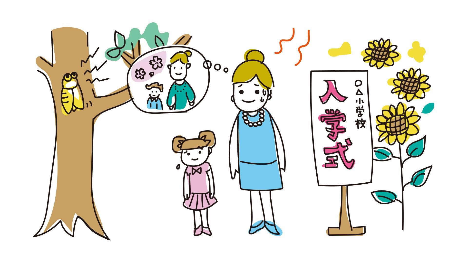 入学式とセミのイラスト