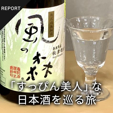 「すっぴん美人」な日本酒を巡る旅