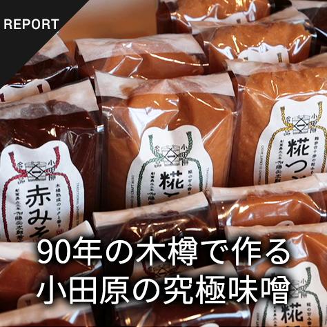 90年の木樽で作る 小田原の究極味噌