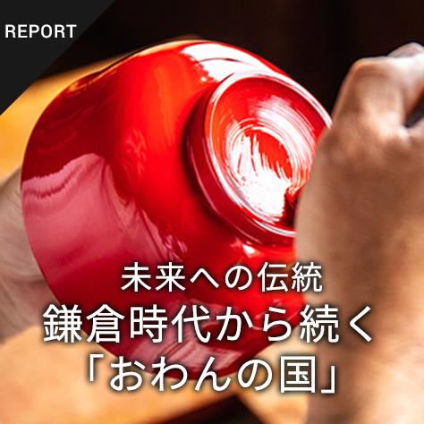 未来への伝統 鎌倉時代から続く「おわんの国」