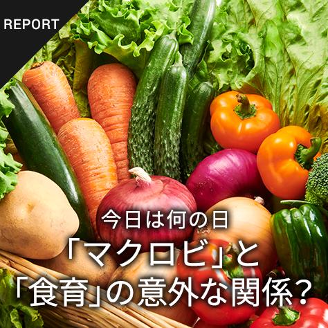 今日は何の日「マクロビ」と「食育」の意外な関係?