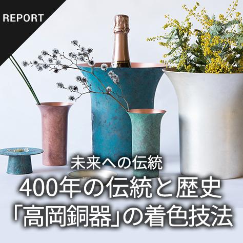未来への伝統 400年の伝統と歴史 「高岡銅器」の着色技法