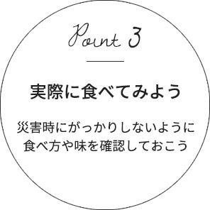 point3 実際に食べてみよう