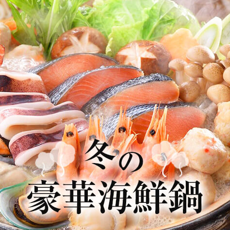 いま食べたい、冬の豪華海鮮鍋