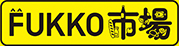 FUKKO市場