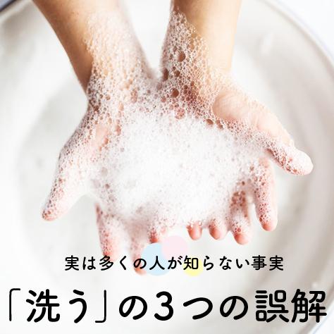 エシカル×わたし 実は多くの人が知らない事実 「洗う」の3つの誤解