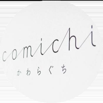 画像:comichiかわらぐちのロゴ