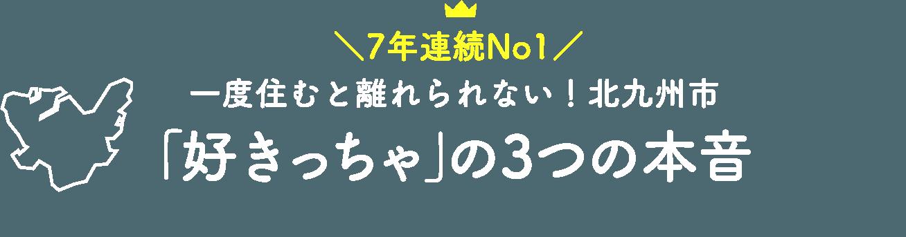 一度住むと離れられない!北九州市 「好きっちゃ」の3つの本音