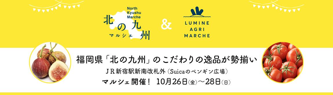 北の九州マルシェ&LUMINE AGRI MARCHE