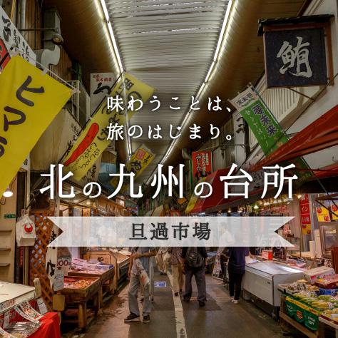 味わうことは旅のはじまり。北の九州の台所(提供:北九州市)