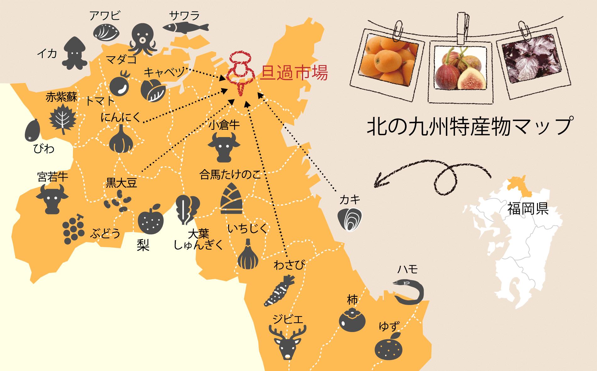 北の九州特産物マップ