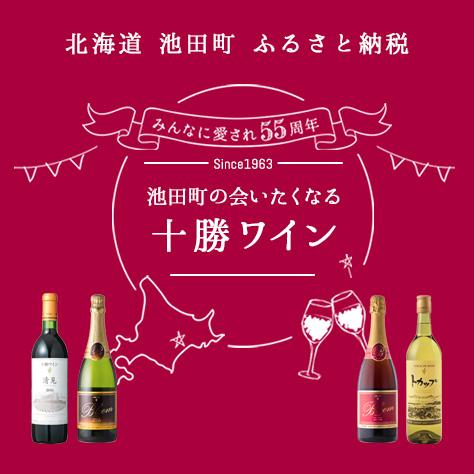 池田町の会いたくなる十勝ワイン