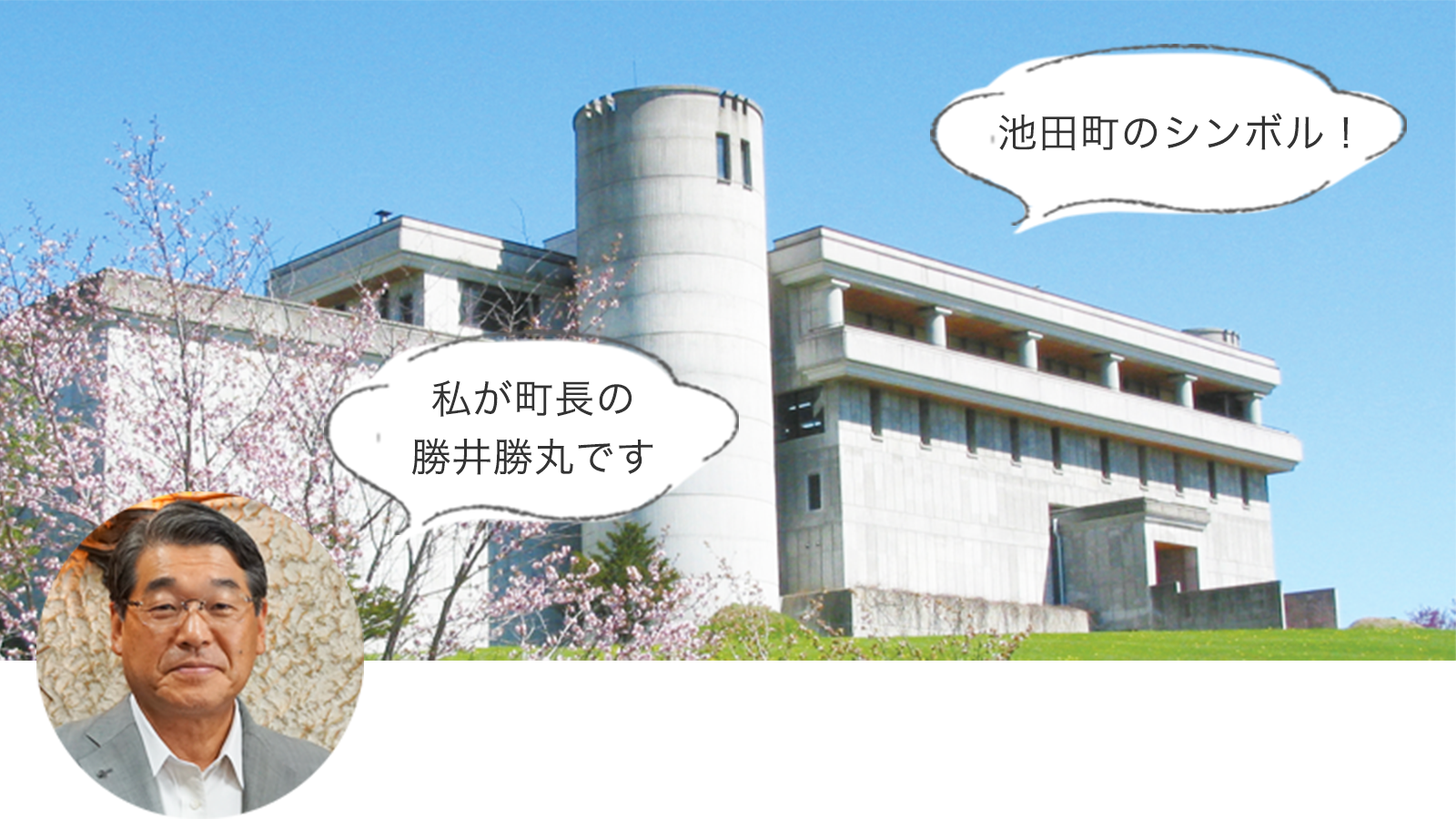 池田町のシンボル!ワイン城と町長の勝井勝丸さんの写真