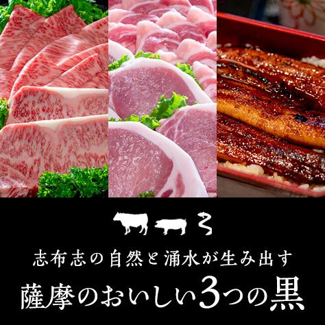 薩摩のおいしい3つの黒