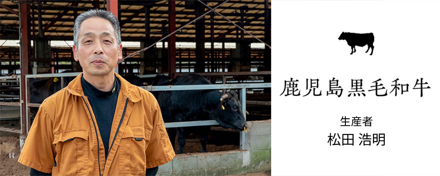 鹿児島黒毛和牛 生産者:松田 浩明
