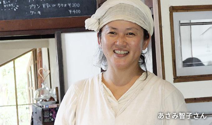 画像:仕事着で微笑むあさみ智子さん