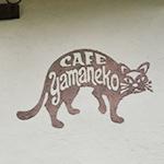 画像:カフェ山猫のロゴ