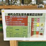 画像:綾町自然生態系農業認定制度について書かれた看板