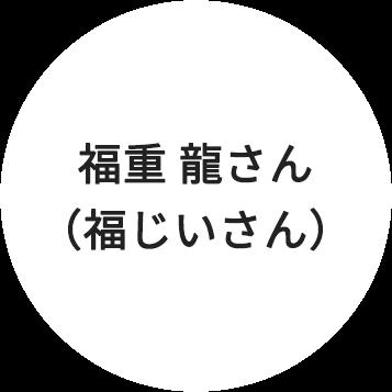 福重 龍さん(福じいさん)