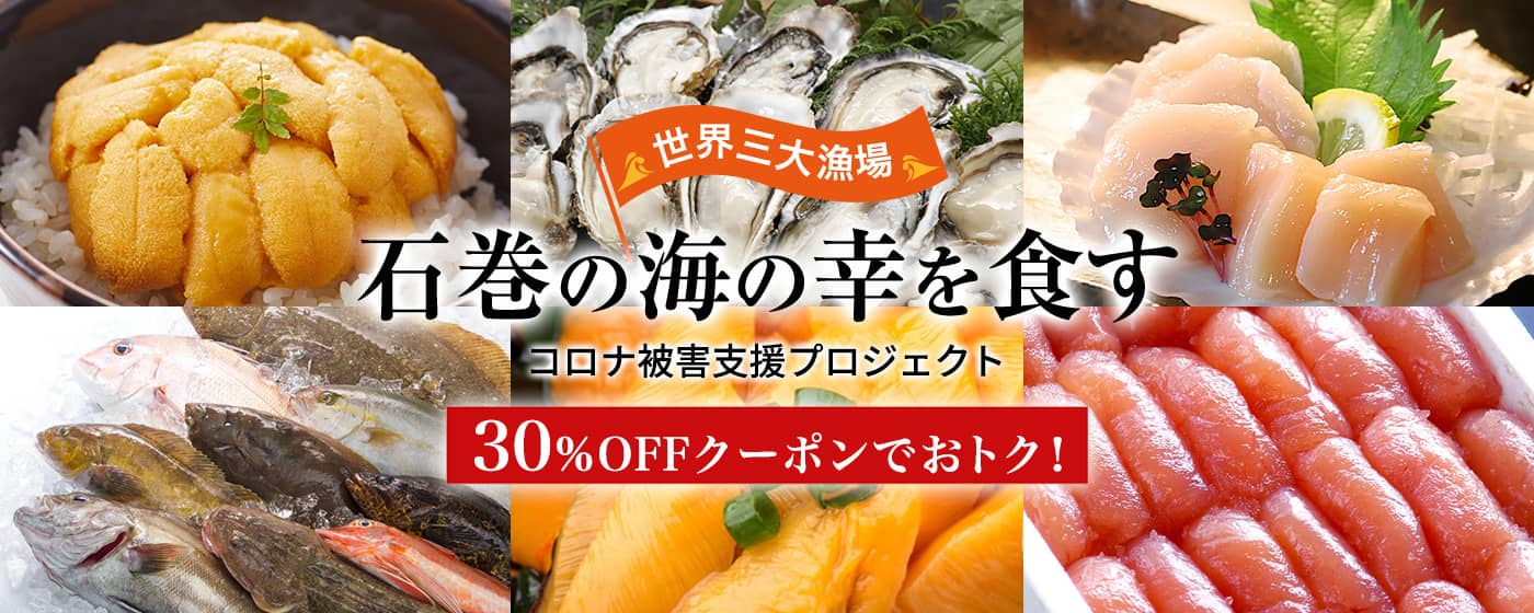 30%OFFクーポンでおトク! 世界三大漁場・石巻の海の幸を食す
