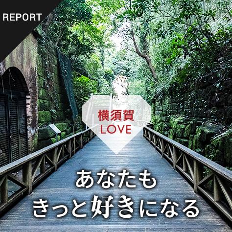 「横須賀LOVE」あなたもきっと好きになる ひと・こと・ものにまつわるストーリー