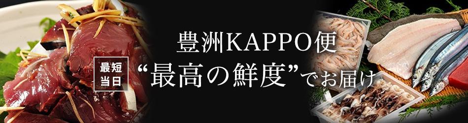 豊洲KAPPO便