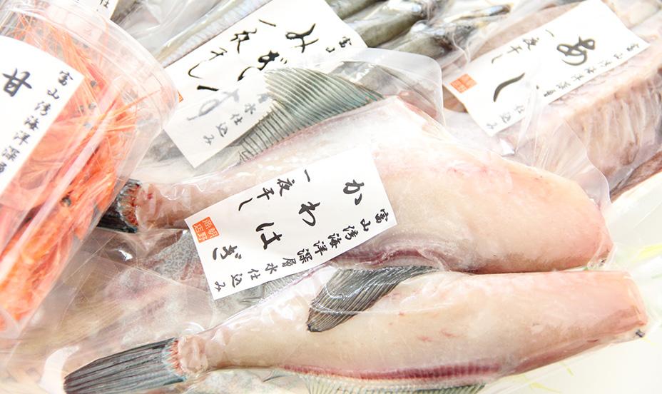 地魚の干物セット