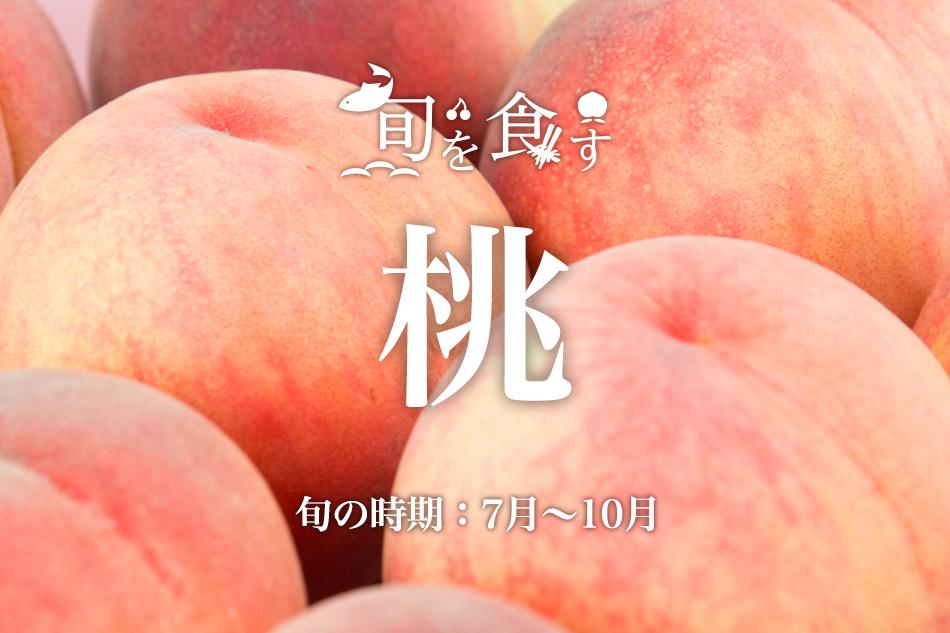 旬を食す 桃 旬の時期:7月~10月