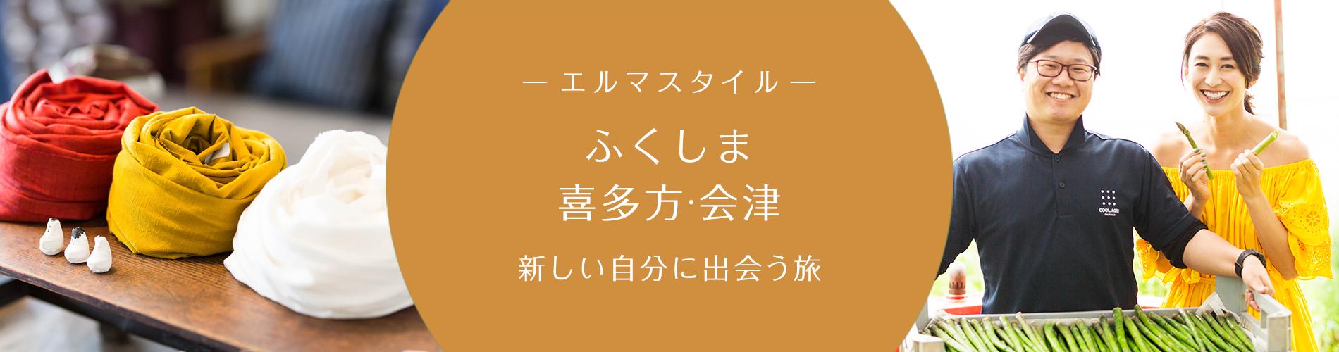 エルマスタイル ふくしま喜多方・会津 新しい自分に出会う旅
