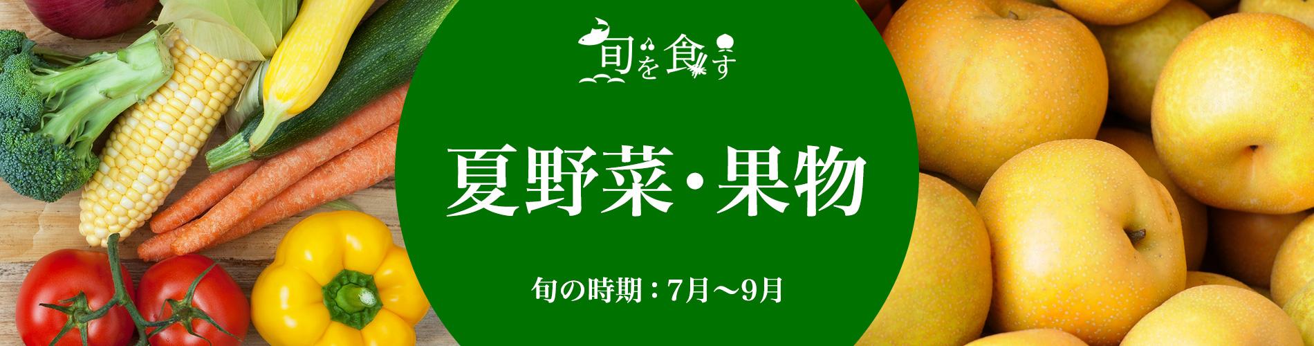 旬を食す 夏野菜・果物 旬の時期:7月~9月