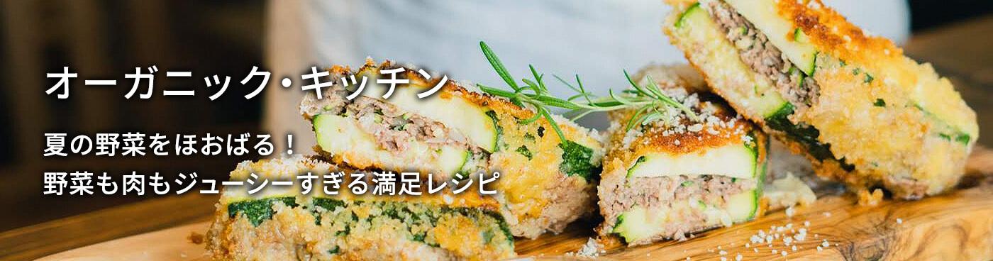 オーガニック・キッチン 夏の野菜をほおばる!野菜も肉もジューシーすぎる満足レシピ